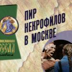Пир некрофилов в Москве