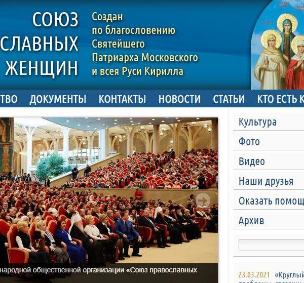 Открытое письмо-обращение «Союз православных женщин» по выступлению певицы Manizha от России