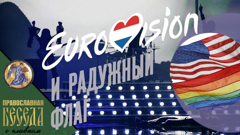 Евровидение» и радужный флаг