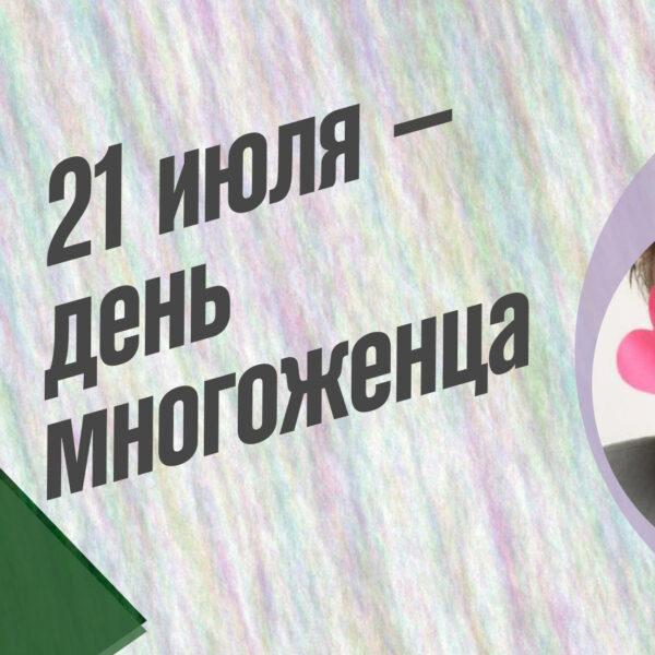 21 июля   «День многоженца». Нужен ли в паспорте штамп о браке?!